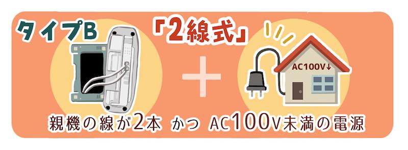 2線式インターホン