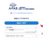 A-PABの使い方②