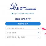 A-PABの使い方①