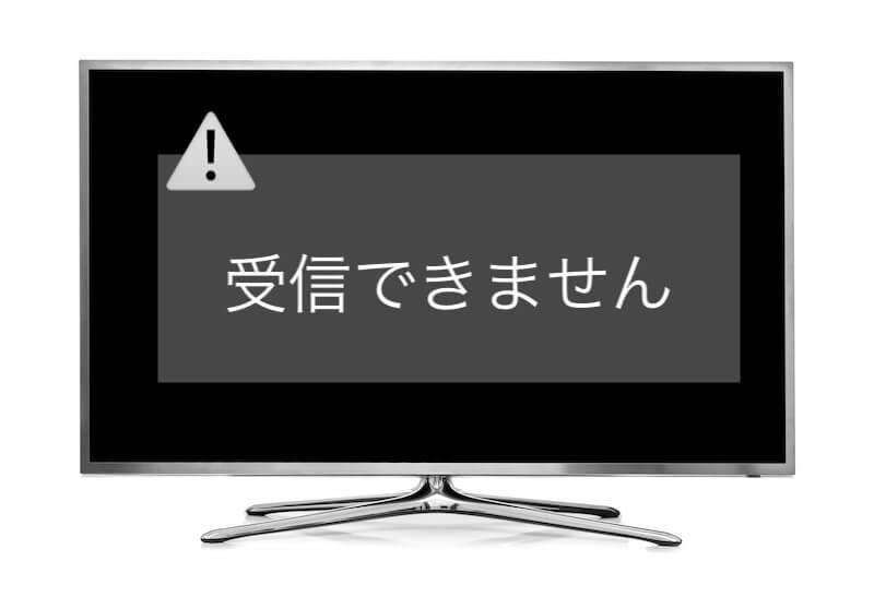 テレビのエラー画面