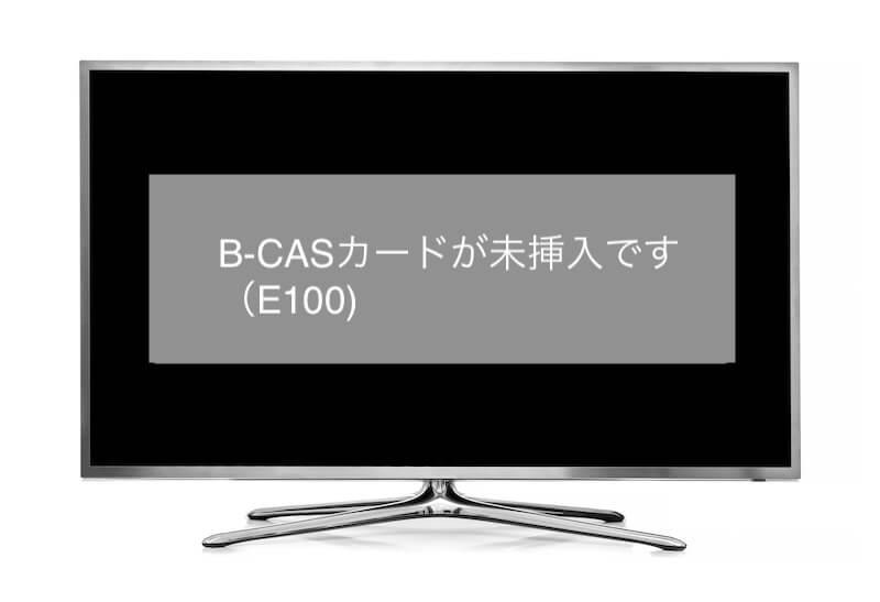 E100エラーの画面